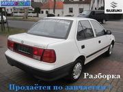 Разборка Сузуки Свифт 1.3,  мех,  седан,  96 г. Киев (Suzuki   Swift,  авт